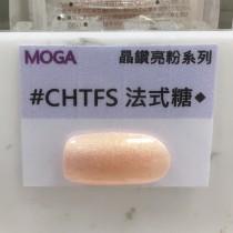 MOGA 晶鑽亮粉系列 (法式糖)◆